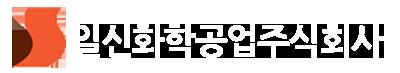 일신화학공업(주) LOGO